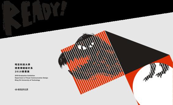 新一代設計展 / 明志科技大學—主視覺概念